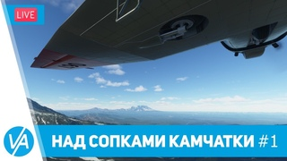 Над сопками Камчатки (часть 1) - Як-18Т - MSFS - VIRTAVIA #197
