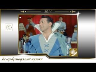 Субботний вечер французской музыки. Луис Мариано 2014 / Luis Mariano 2014, Le Grand Show