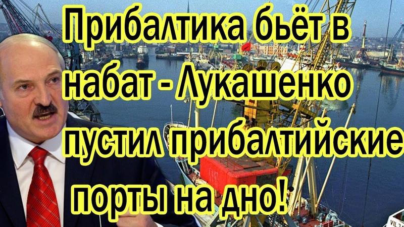 Прибалтика бьёт в набат Лукашенко пустил прибалтиский порты на дно