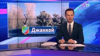 Малые города России: Джанкой - как изменилась жизнь в городе после присоединения Крыма к России