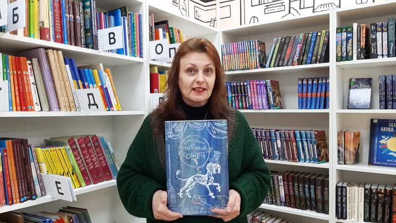 Книги и судьбы Екатерина Борисова Счастливый конец