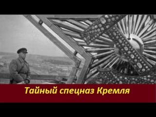 Тайный спецназ Кремля  № 2122