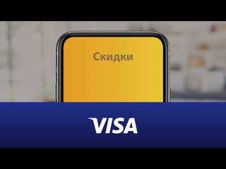 CR013874 Visa All