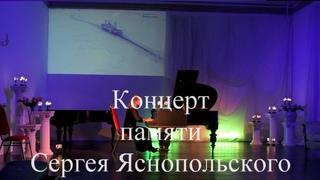 """""""Территория"""" концерт памяти Сергея Яснопольского"""