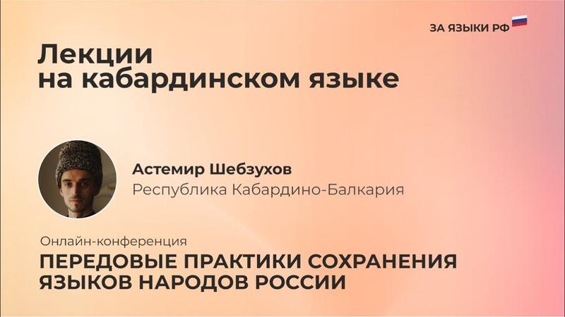 Астемир Шебзухов Республика Кабардино Балкария Лекции на кабардинском языке