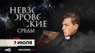Александр Невзоров / Невзоровские среды / @Александр Невзоров