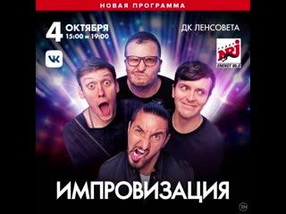 Шоу Импровизация в Санкт-Петербурге 4 октября!