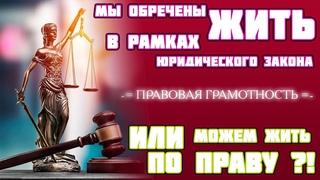 Мы обречены ЖИТЬ В РАМКАХ юридического ЗАКОНА или можем жить ПО ПРАВУ !?