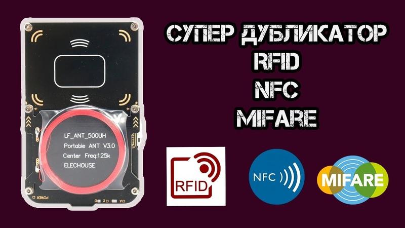 Супер RFID дубликатор Proxmark3. Копирование mifare метки.