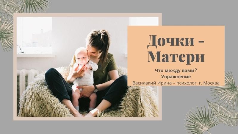 Дочки матери Взаимоотношения Что между вами