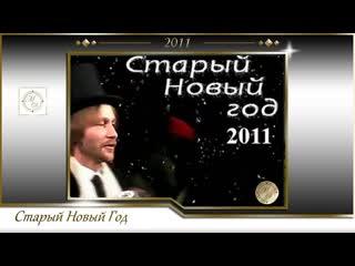 Старый Новый год 2011 в театре Мастерская Петра Фоменко (театральный Капустник) 1 серия