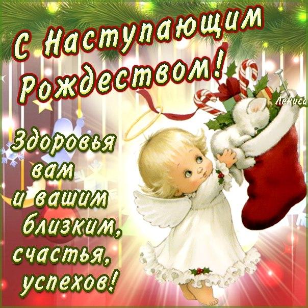 С наступающим рождеством поздравление в картинках с надписями
