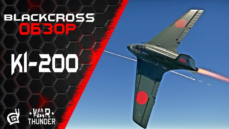 Ki 200 Кавайная Комета War Thunder