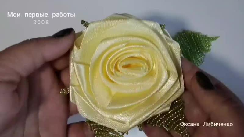 Роза Атласная лента шир 4см Бисер Оксана Либиченко