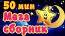 ⭐Мега сборник 50 минут ⭐ Карточки Домана⭐Развивающие мультфильмы