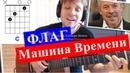 Машина Времени - Флаг над замком разбор на гитаре - как играть на гитаре pro-gitaru