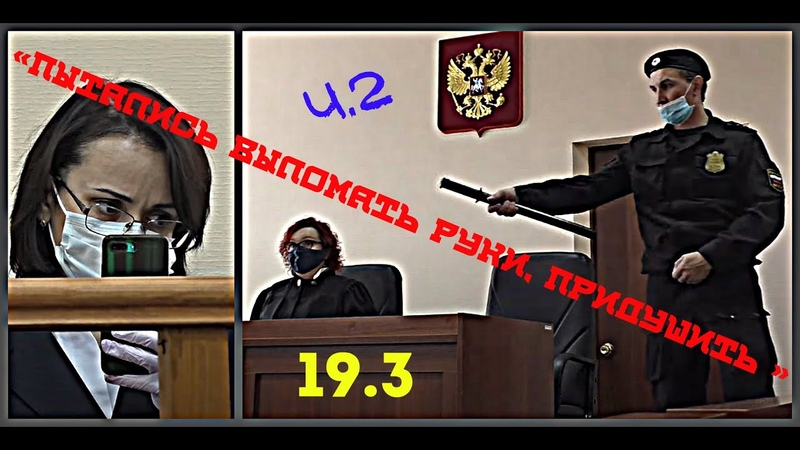 2 🚩 19 3 без ДОКАЗАТЕЛЬСТВ оборин чекалева суд
