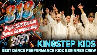 KINGSTEP KIDS ★ RDC21 Project818 Russian Dance Championship 2021 ★ KIDZ BEGINNER CREW