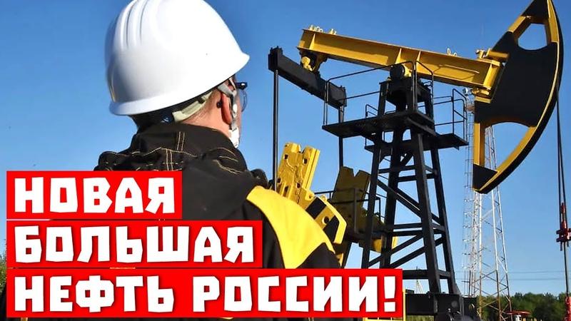 Секретный козырь Кремля Новая большая нефть России