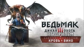 The Witcher 3: Wild Hunt - Blood and Wine - Ведьмак 3: Дикая Охота — Кровь и вино (ИГРОФИЛЬМ)