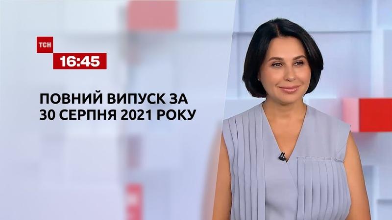 Новини України та світу Випуск ТСН 16 45 за 30 серпня 2021 року