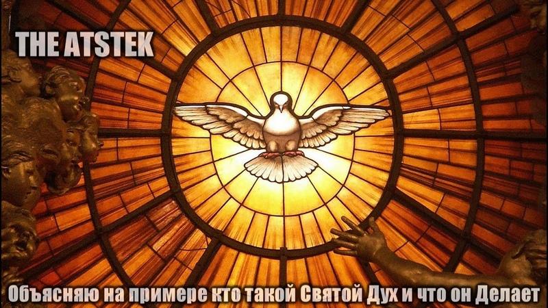 Объясняю на примере кто такой Святой Дух и что он Делает