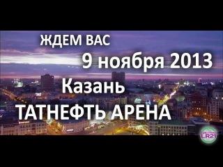 9 ноября 2013 - Спец Бизнес День LR в г. Казань