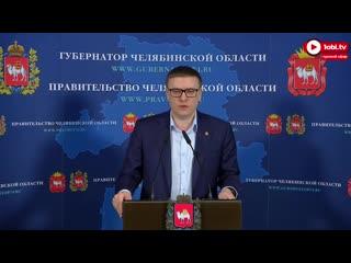 Брифинг губернатора Алексея Текслера по ситуации с коронавирусом