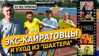 АЙЫМБЕТОВ, ЭУЖЕНИУ, НУРМУГАМЕТ – герои 5 тура КПЛ-2021. Взгляд Горовенко / Sports True