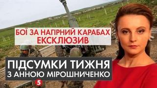 🔴 Бої за Нагірний Карабах - ексклюзив!/ Луганщина палає / Вакцина від коронавірусу | Підсумки тижня