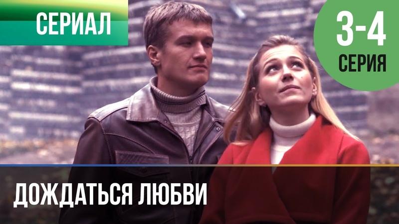 ▶️ Дождаться любви 3 4 серия Мелодрама 2013 Русские мелодрамы