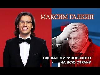 Максим Галкин сделал Жириновского и Выборы на всю страну. Концерты + Лето 2021