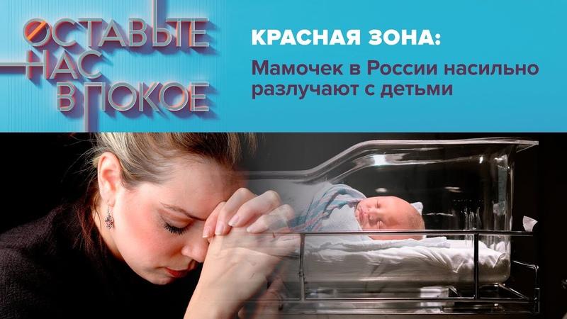Красная зона Мамочек в России насильно разлучают с детьми