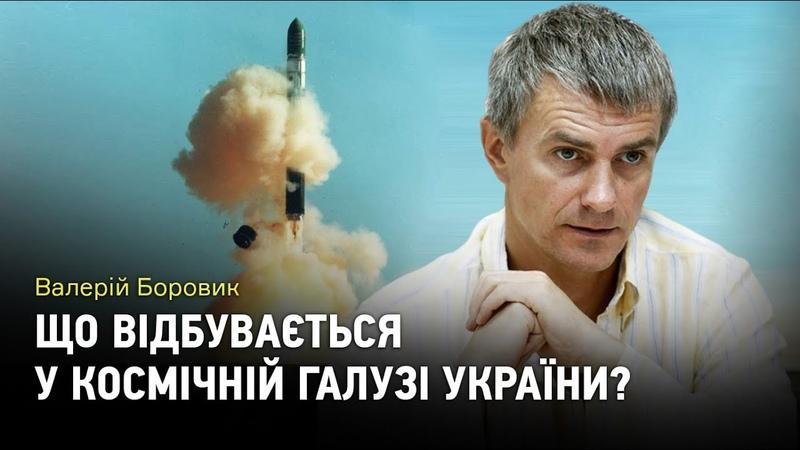 Що сьогодні відбувається у космічній галузі України