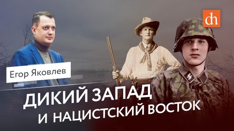 Дикий запад и нацистский восток Егор Яковлев