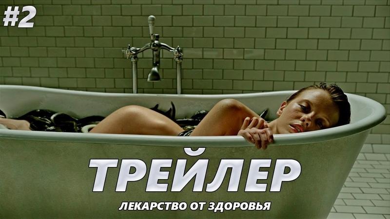 Лекарство от здоровья Русский трейлер 2 HD