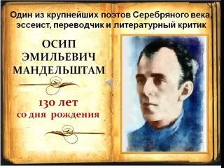 «Серебряный век – упоение лиры…» 15 января 130 лет со дня рождения Мандельштама