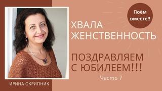 ❤️Что важно в день рождение? Пятница- женский день7❤️ ПОЁМ с Ириной Скрипник! Приглашаю! (под видео)