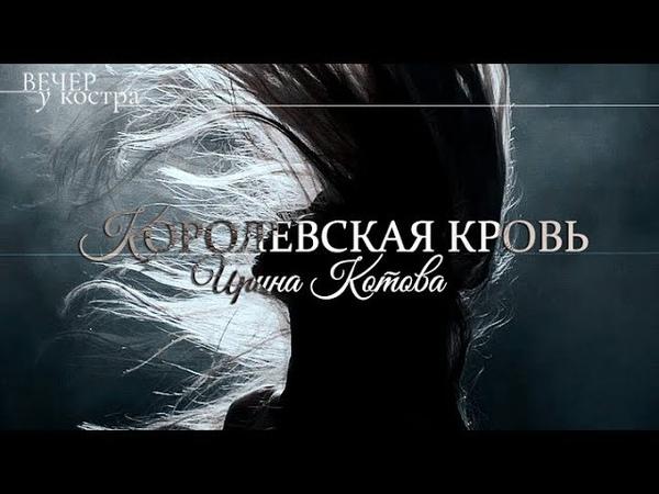 КОРОЛЕВСКАЯ КРОВЬ Ирина Котова