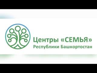 """Разработка стратегии развития центров""""Семья"""" на 2020 год"""