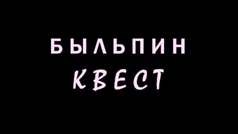 BlackPink Квест рус суб