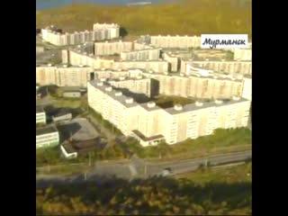 Мурманск съёмка с вертолёта  - начало 90-х   Ностальгия по девяностым, назад в прошлое