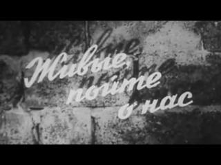 Живые, пойте о нас / 1966 / Свердловское телевидение