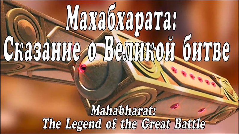 Махабхарата 2013 Сказание о Великой битве Трейлер сериала